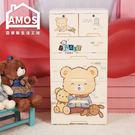 收納櫃 斗櫃 衣物收納【GAN021】50面寬-療癒童趣五層收納櫃 Amos
