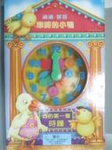 【書寶二手書T2/少年童書_QFJ】滴滴.答答 準時的小鴨_上人文化編輯部