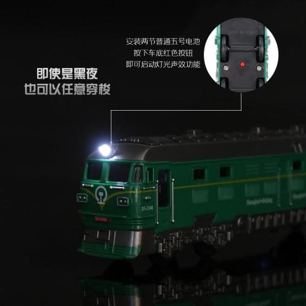 懷舊綠皮火車模型蒸汽內燃機車兒童玩具慣性小汽車仿真東風火車頭【快速出貨】