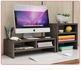 電腦架子增高桌面臺式電腦顯示器抬高墊高底座辦公室收納置物托架YYJ(免運快出)