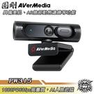 圓剛 PW315 1080p60高畫質定焦網路攝影機 具備美肌、臉部動態濾鏡 USB隨插即用【Sound Amazing】