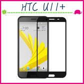 HTC U11+ 6吋 滿版9H鋼化玻璃膜 螢幕保護貼 全屏鋼化膜 全覆蓋保護貼 防爆保護膜 黑色 (正面)