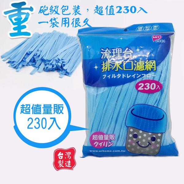 金德恩 台灣製造 超密度排水口濾網 230入