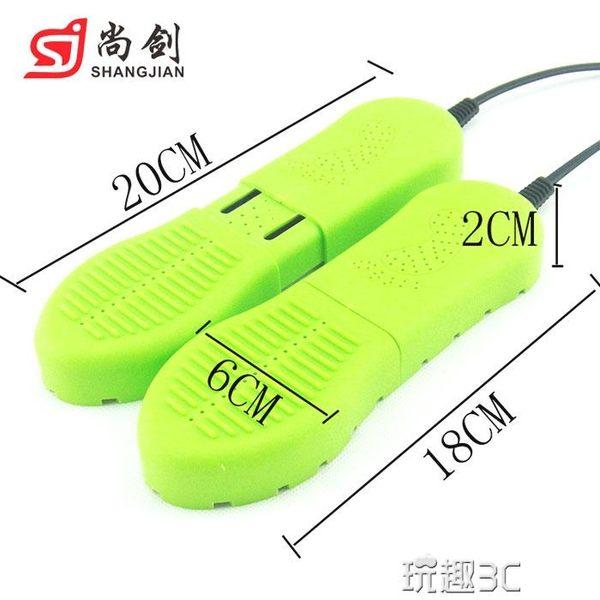 烘鞋器 家用多功能可伸縮烘鞋器 冬季鞋子除臭殺菌烘乾器 成人大號乾鞋器 玩趣3C