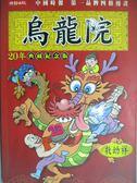 【書寶二手書T5/漫畫書_KMD】烏龍院 20年精選紀念版_敖幼祥