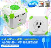 [哈GAME族]免運費 可刷卡 明家 MIG Mini魔方 3孔四插+雙USB埠 電源擴充插座 輕巧易收納 WS-408U2