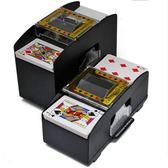 洗牌機 洗牌器 撲克牌自動洗牌機 全館免運