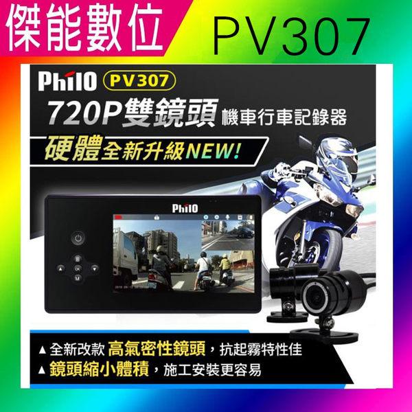 飛樂 Philo PV307 【送16G+機車線+防水果凍套】機車版行車紀錄器  前後雙鏡頭 防水 140度 另有獵豹A260