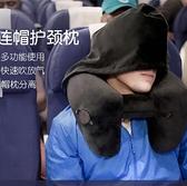 U型枕旅行枕出國旅行必備神器充氣頸椎枕便攜吹氣枕飛機護頸枕 童趣潮品