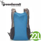 【蜂鳥 greenhermit 超輕旅行背包 藍 22L】 CT1222/後背包/輕量/旅行/背包/輕背包