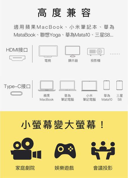 Type-C HDTV 轉接線 隨插即用 60Hz 4K 高清電視線 MHL HDMI線 視頻轉接線 追劇 世足 奧運