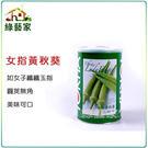 【綠藝家】G79.女指黃秋葵種子(日本進口)30顆