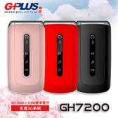 GPLUS GH7200 3G+2G雙卡雙待摺疊式老人機-紅/金粉/黑[免運]