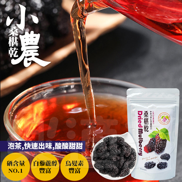 台灣小農鮮採桑椹乾 桑葚乾 100g/包