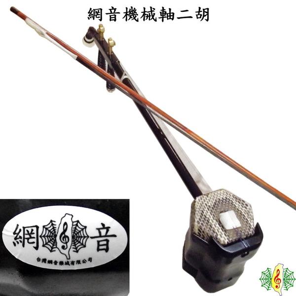 二胡 [網音樂城] 南胡 胡琴 油壓軸 機械軸 全配 Erhu ( 贈 琴盒 教材 弱音器 調音器 )