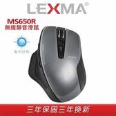 LEXMA MS650R-GA (灰黑) 無線滑鼠