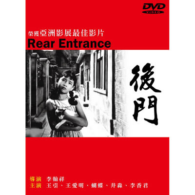 後門(黑白片)DVD 王引/王愛明