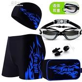 男士泳褲 泳帽平角溫泉寬鬆游泳衣時尚泳鏡裝備五件套裝 易家樂
