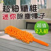 【G+居家】 除塵可彎曲乾濕兩用迷你桌上撢子(橘色)2入組