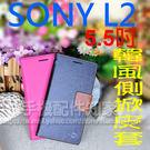 【韓風雙色系列】SONY Xperia L2 H4331 5.5吋 翻頁式側掀插卡皮套/保護套/支架斜立/TPU軟套-ZY