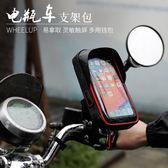 電動摩托車手機導航支架自行車外賣電瓶車手機架騎行裝備防震防雨 降價兩天