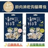 凍物鮮友會[原肉凍乾狗貓零食,白旗魚美人/按摩雞師傅,30g,台灣製]