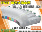 EPSON 3850 / 3885 可填充式墨水匣 九色一組 280ml 空匣+500cc墨水組