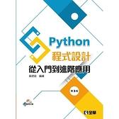 Python程式設計:從入門到進階應用(第三版)(附範例光碟)