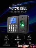 考勤機3960指紋考勤機deli打卡機指紋機指紋式簽到機免安裝軟件 優拓