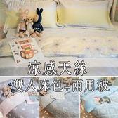 涼感天絲【綜合賣場】 DPM4雙人鋪棉床包鋪棉兩用被四件組 (40支) 100%天絲 棉床本舖