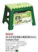 聯府 百合寬型止滑摺合椅(30cm) RC830 RC-830 折合椅/折疊椅/摺疊椅/摺合椅