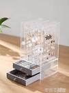 首飾盒飾品整理收納盒大容量放耳環架耳飾耳釘飾品透明展示架子  茱莉亞