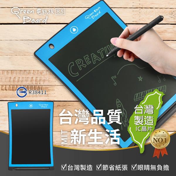 Green Board Plus 8.5吋 電紙板 台灣製 (電子紙 液晶手寫板 電子畫板 練習寫字、留言)-尊貴藍