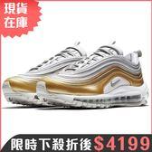 ★現貨在庫★ Nike Air Max 97 Metallic Gold 女鞋 慢跑 休閒 金子彈 氣墊 白 金 【運動世界】 AQ4137-001