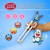 兒童練習筷子 樹脂學習訓練筷餐具 嬰兒寶寶韓國學習筷子餐具套裝