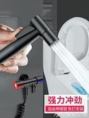 沖洗器 馬桶噴槍水龍頭高壓噴頭沖洗婦洗器衛生間伴侶廁所清洗器水槍增壓 宜品居家