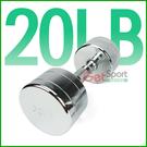 電鍍啞鈴20磅(菱格紋槓心)(1支)(20LB/重量訓練/肌肉/居家健身/舉重)