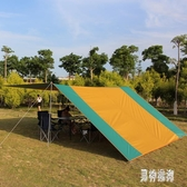 天幕帳篷戶外遮陽棚超大牛津布多人露營多用途涼棚雨棚便攜車邊篷 AW16466『男神港灣』