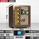 保險櫃家用小型指紋密碼防盜保險箱保管箱床頭櫃收納全鋼帶鎖入衣櫃40厘米 LR8142【Sweet家居】