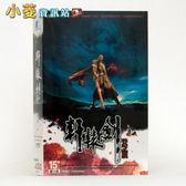 【軒轅劍3外傳-天之痕】電視劇紀念DVD版~新品上市,全館滿600免運