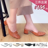 跟鞋 格紋前包後空跟鞋 MA女鞋 T3203