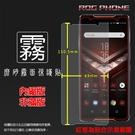 ◆霧面螢幕保護貼 ASUS 華碩 ROG...