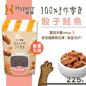 【SofyDOG】Hyperr超躍 手作零食 骰子鮭魚 重量分享包 225克 寵物零食 狗零食