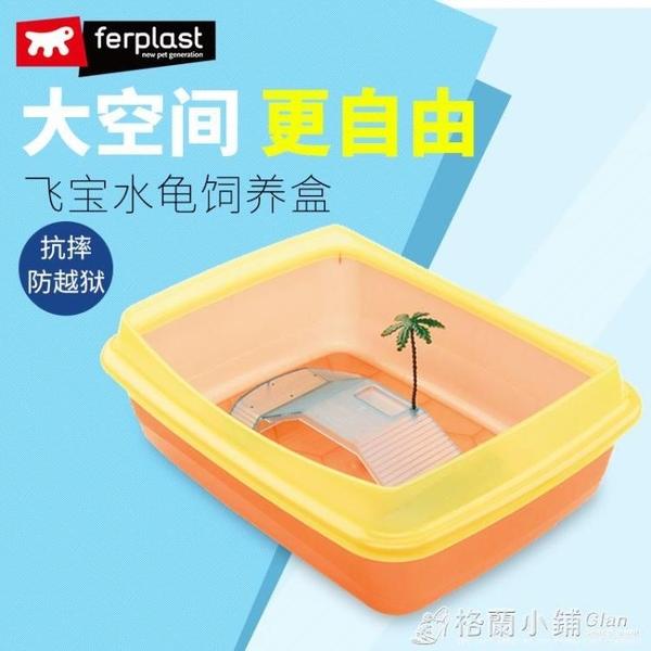 Ferplast飛寶烏龜缸壓克力水龜飼養盒飼養箱塑料水龜缸曬台水陸缸ATF 秋冬新品