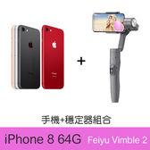 ◄24Buy►分期零利率! iPhone 8 64G + Vimble2 穩定器 特惠組