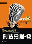 (二手書)刑法分則:Q(撲馬老師開講):國考各類科適用(保成)