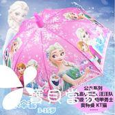 兒童雨傘女公主傘男孩幼兒園寶寶防水傘套長柄小學生半自動晴雨傘