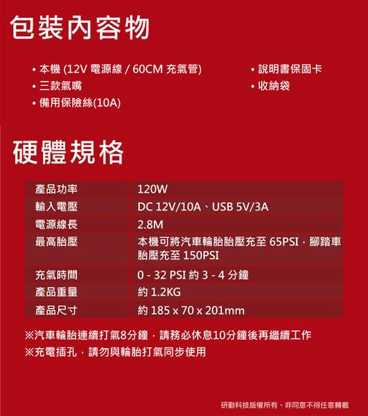 【95折+免運費】PAPAGO i3 智能高速打氣機X1台【附贈專用收納袋 & 備用保險絲 】