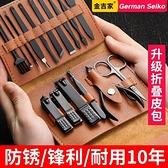 指甲剪刀套裝工具高端高檔剪指鉗家用手修腳男士專用便攜套盒 艾莎