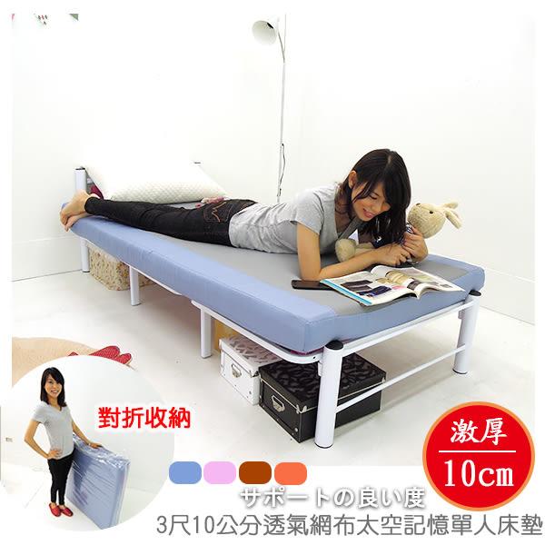 單人床墊 記憶床墊 學生床墊《3尺10cm太空記憶透氣網布單人記憶床墊》-台客嚴選